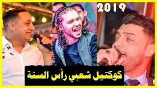 مهرجان صاحبي باعني عشان حجرين (كوكتيل مهرجانات) اجمل اغاني شعبي الرملاوية | مهرجانات 2019
