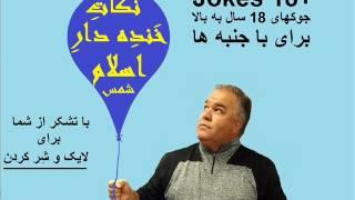 ESLAM - Persian Man