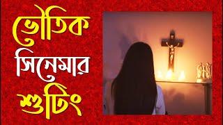 Shopno Bari | Movie | Behind The Scene | News | Part 01- Jamuna TV