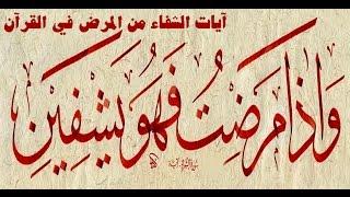 آيات الشفاء من المرض في القرآن