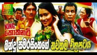 King Coconut Sinhala Film 5