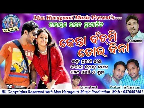Xxx Mp4 Kenta Banchmi Tor Bina Prakash Jal New Sambalpuri Song L RKMedia 3gp Sex
