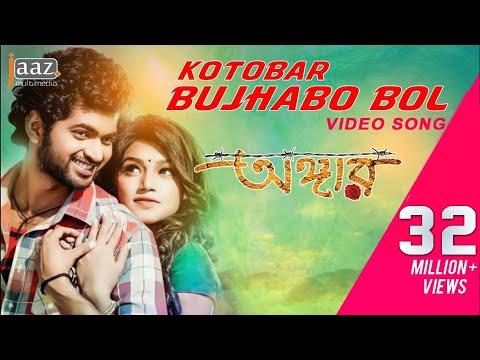 Xxx Mp4 Kotobaar Bojhabo Om Jolly Mohammed Irfan Akassh Angaar Bengali Movie 2016 3gp Sex