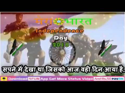 Xxx Mp4 INDEPENDENCE DAY WHATSAPP STATUS SONG II 3gp Sex