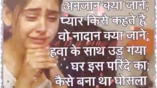 Kabhi khusiyon ka sargam likhenge kabhi aankho