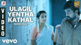 Naadodigal - Ulagil Yentha Kathal Video | Sundar C Babu