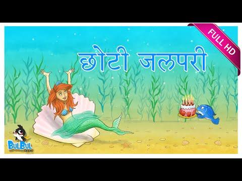 Xxx Mp4 नन्हीं जलपरी The Little Mermaid Princess Stories For Kids In Hindi By BulBul Kids 3gp Sex