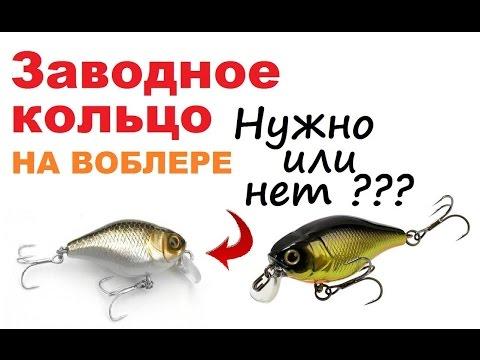 заводное кольцо для рыбалки для чего нужен