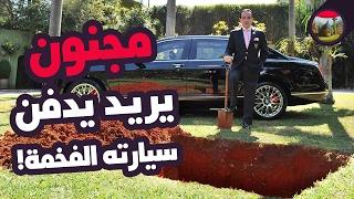 مليونير يدفن سيارته البنتلي لسبب غريب جدا!