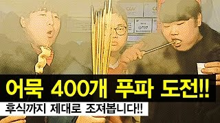 감스트 : 어묵 400개 푸파 도전! 후식까지 제대로 조져봅니다!