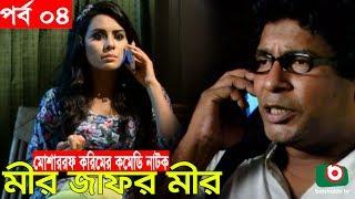 Bangla Comedy Natok | Mir Jafor Mir | Ep - 04 | Mosharrof Korim, AKM Hasan, Kochi Khondokar, Munira