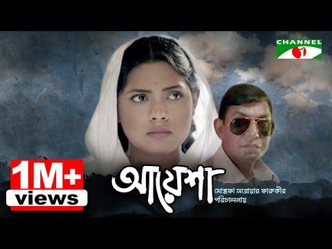 Xxx Mp4 Ayesha BhaiBrother Express Tisha Chanchal Chowdhury Mostofa Sarwar Farooki Channel I TV 3gp Sex