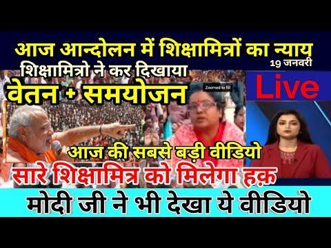 Xxx Mp4 आज शिक्षामित्र आन्दोलन मे मोदी जी का बड़ा एलान Uma Devi Shikshamitra Latest News Today Pm Modi 3gp Sex