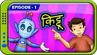 Kittu - Episode 1 - Hindi Story for children | Panchatantra Kahaniya | moral short stories for kids