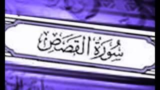 سورة القصص كاملة ياسر الدوسري - Sourat Al kasas Yasser Dossari