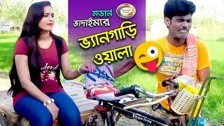 Modern Vadaima   Van Garite Maal   Bangla Natok   ভ্যানগাড়িতে মাল   Super Comedy 😜