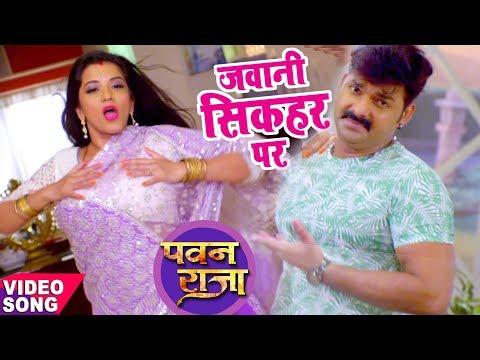 Xxx Mp4 2017 का सबसे हिट गाना Jawani Sikahar Pawan Singh Monalisa Priyanka Singh Pawan Raja 3gp Sex