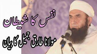 Maulana Tariq Jameel, مولانا طارق جمیل - Nafs Ka Shaitan,نفس کا شیطان
