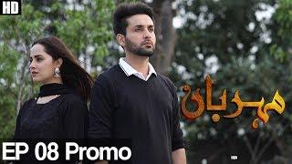 Meherbaan - Episode 8 Promo | Aplus