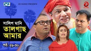 Shalish Mani Tal Gach Amar | Episode 26-30 | Bangla Comedy Natok | Siddiq | Ahona | Mir Sabbir