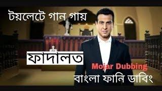 ফাদালত  | Part 1 | Bangla Funny dubbing | Kd Patok |