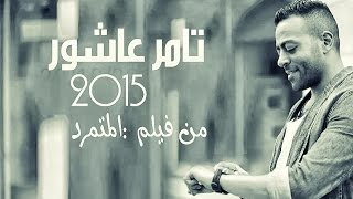 تامر عاشور | الناس الوان | من ألبومة الجديد | 2015 | من فيلم المتمرد | فيلم العيد