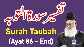 Bayan ul Quran HD - 041 - Sura Tobah - Ayet No. 86 - End (Dr. Israr Ahmad)