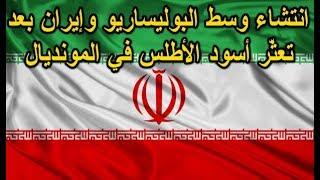 انتشاء وسط البوليساريو وإيران بعد تعثّر أسود الأطلس في المونديال