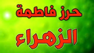 دعاء و حرز فاطمة الزهراء مكرر بصوت الملا عبدالحي قمبر