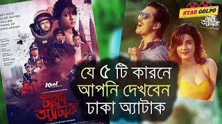 কেন ঢাকা এ্যাটাক মুভিটি দেখবেন আপনি ! 5 Reason to Watch Movie Dhaka Attack Arifin Shuvoo Mahiya Mahi
