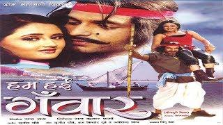 हम हई गँवार Hum Hayeen Ganwaar | Vinay Anand | Rashmi Desai Full Bhojpuri Movie