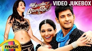 Idhu Thanda Police Tamil Movie Songs   Video Jukebox   Mahesh Babu   Tamanna   Aagadu Telugu Movie
