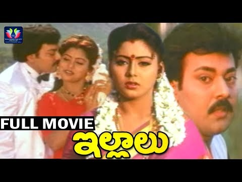 Xxx Mp4 Illalu Telugu Full HD Movie Rajkumar Reshma N Siva Prasad South Cinema Hall 3gp Sex