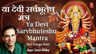 Ya Devi Sarvbhuteshu...Om Jayanti Mangala Kaali...Mantra I SURESH WADKAR I Navratri Special 2017