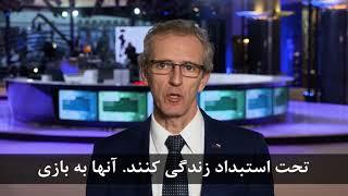 پيامهای نمايندگان پارلمان اروپا در حمایت از قیام مردم ایران