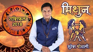 मिथुन राशि |Gemini (mithun rashi)||Predictions for 2018 Rashifal ||Yearly Horoscope||Suresh Shrimali