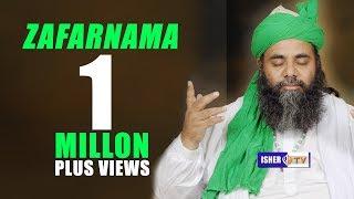 Zafarnama | ਜ਼ਫਰਨਾਮਾ | Sri Guru Gobind Singh Ji I Sufi Sant Gulam Haider Qadri Ji | IsherTv | HD