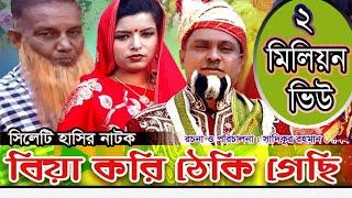 বুরু মিয়ার নতুন নাটক | বিয়া করিয়া ঠেকি গেছি | Biya Koria Theki Gechi | Sylhety Comedy Natok 2018