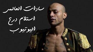 استلام درع اليوتيوب sadat el3alamy شركة جلوبال ميديا برعاية شريف عبادة