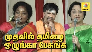 Talk in Tamil First : Lakshmi, Tamilisai Soundararajan Comedy Speech at Y Gee Mahendran's Drama