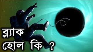 ব্ল্যাক হোল কি ? || What is black hole in bengali || masti club in bengali