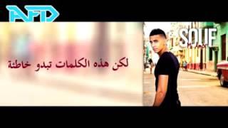 SOUF Mi Amor ''مترجمة بالعربية