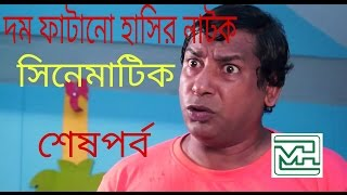 Cinematic 2016 - ft. Mosharraf Karim, Nipun part 6
