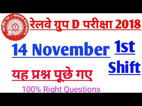 Xxx Mp4 Rrb Group D 14 November 1st Shift Questions Ll Full Analysis Ll 3gp Sex