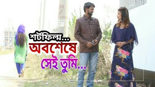 Bangla New Short film