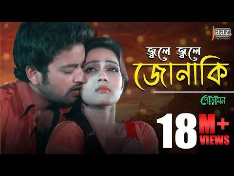 Xxx Mp4 Jole Jole Jonaki Mahiya Mahi Symon Nancy Shafiq Tuhin Poramon Bengali Film 2013 3gp Sex