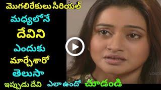mogalirekulu serial Likitha Kamini real life💕 | unknown facts about serial Devi( Likitha Kamini)🙏