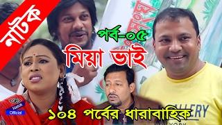 Miya Bhai-Bangla Natok 2017-New-Full HD-Siddik-Shuchona Sikder-Comedy Natok-Official-Part-05