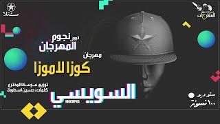 احمد السويسي - كوزا لاموزا - البوم نجوم المهرجان - ١٠٠نسخة - ستلا
