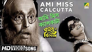 Ami Miss Calcutta 1976 | আমি মিস ক্যালকাটা | Basanta Bilap | Bengali Movie Video Songs | Aparna Sen